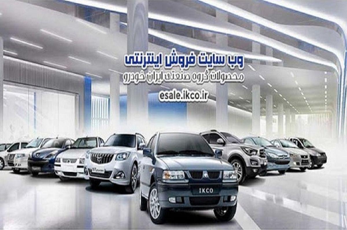 ثبت نام ایران خودرو (رانا پلاس / تحویل ۹۰روزه)