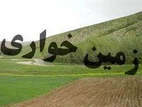 کشف زمینخواری ۶۰میلیاردی در غرب تهران