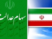 29 خرداد؛ آخرین مهلت آزادسای سهام عدالت