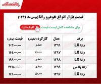 قیمت خودرو رانا در تهران +جدول