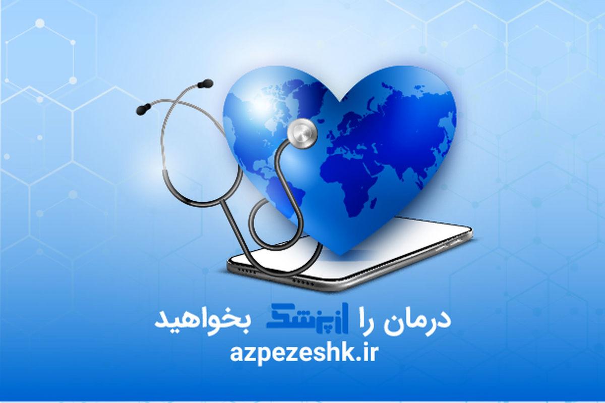 پلتفرم پزشکی از راه دور ازپزشک، انقلابی در سیستم درمانی