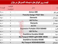 قیمت انواع هارد دیسک اکسترنال در بازار؟ +جدول