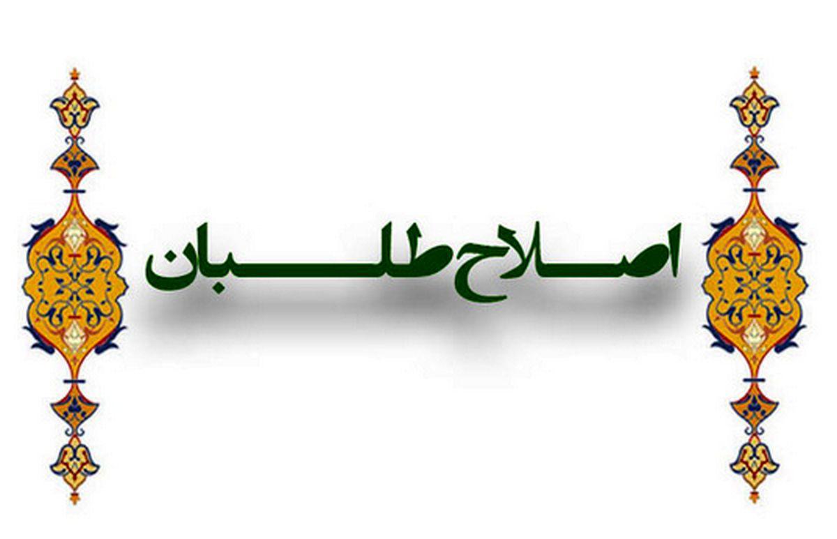 رونمایی از سازوکار اصلاحطلبان برای انتخابات ۱۴۰۰
