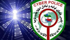 واکنش پلیس فتا به ادعای کسب درآمد از طریق گروههای تلگرامی