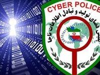 هشدار پلیس فتا نسبت به آموزش مجازی ساخت بمب دستساز