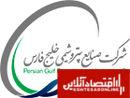 صنایع پتروشیمی خلیج فارس (هولدینگ)