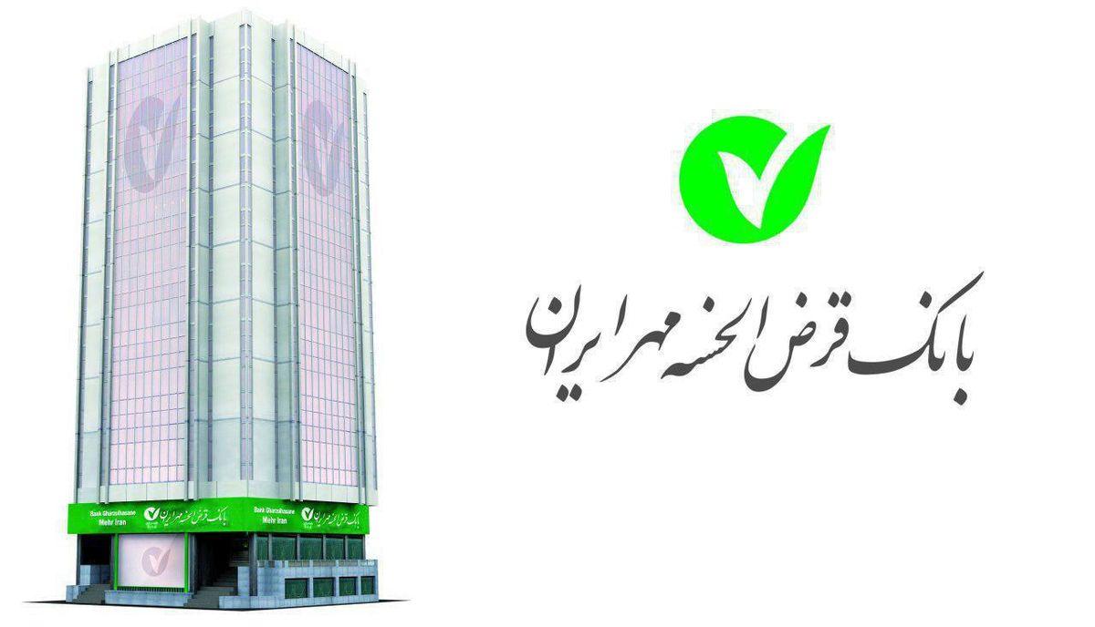 اختلال موقت سرویس همراه بانک، بانک قرض الحسنه مهر ایران
