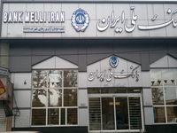 با بانک ملی ایران کار خیر کنید