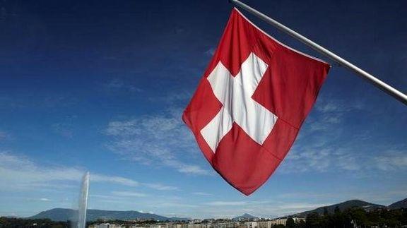 پیشبینی رشد اقتصادی سوئیس در سال ۲۰۱۸