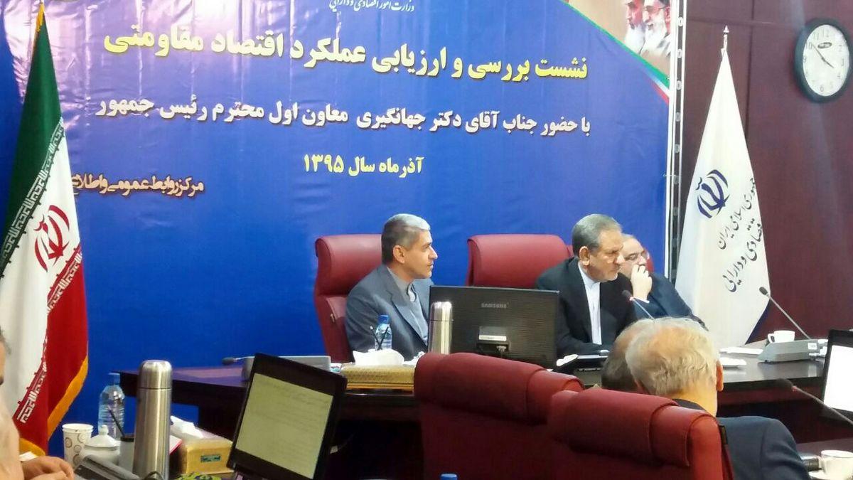 نشست بررسی و ارزیابی عملکرد اقتصاد مقاومتی وزارت اقتصاد