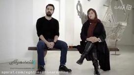 گفت و گو اقتصاد هنر آنلاین با مریم مجد و هرمز همتیان
