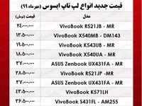 قیمت روز انواع لپ تاپ ایسوس +جدول
