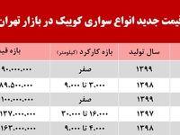 قیمت جدید انواع کوییک در بازار تهران +جدول
