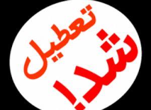 مدارس و دانشگاههای خوزستان تا پایان هفته تعطیل اعلام شد