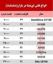 انواع فلش مموری ایدیتا چند؟ +جدول