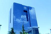 ممنوعیت جدید بانک مرکزی برای نیروهای مسلح