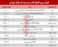 قیمت تاب و سرسره در بازار تهران؟ +جدول