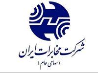 سرمایه گذاری مخابرات ایران در یک اپراتور خارجی