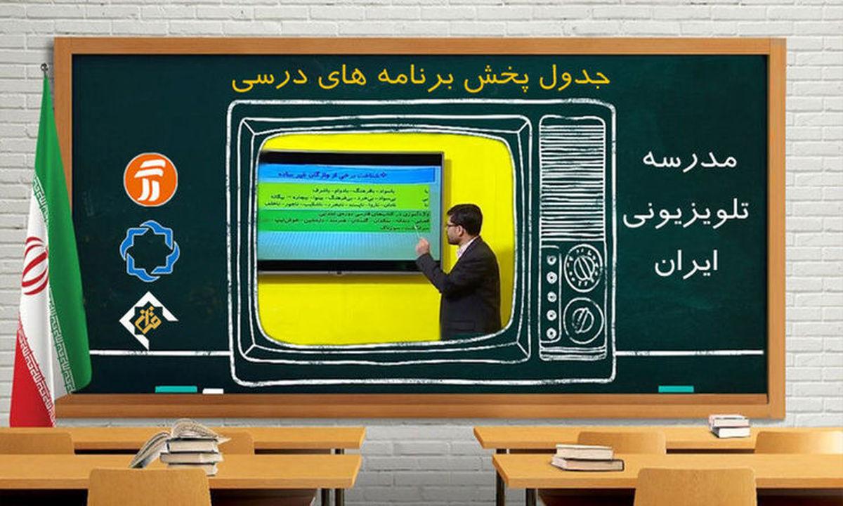 برنامه معلمان تلویزیونی در روز ۸اردیبهشت