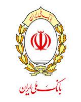 خود اشتغالی 11هزار جویای کار با تسهیلات بانک ملی ایران