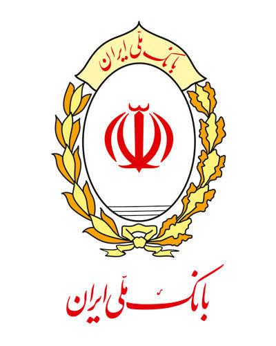 تنفس تازه 237بنگاه اقتصادی با تسهیلات بانک ملّی ایران