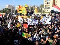 تظاهرات مقابل سفارت آمریکا در بغداد +فیلم