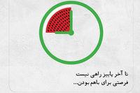 آغاز جشنواره یلدای ایران زمین  از شنبه 16 آذر