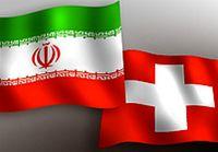 کانال مالی بین ایران و سوئیس ظرف چند ماه آینده فعال میشود