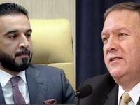 گفتگوی صمیمانه پمپئو با رئیس جدید پارلمان عراق