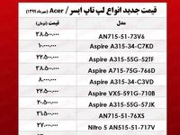 قیمت روز انواع لپ تاپ ایسر +جدول