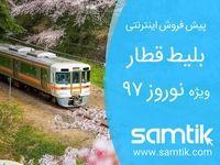 پیشفروش اینترنتی بلیط قطار از طریق فروش آنلاین سامتیک