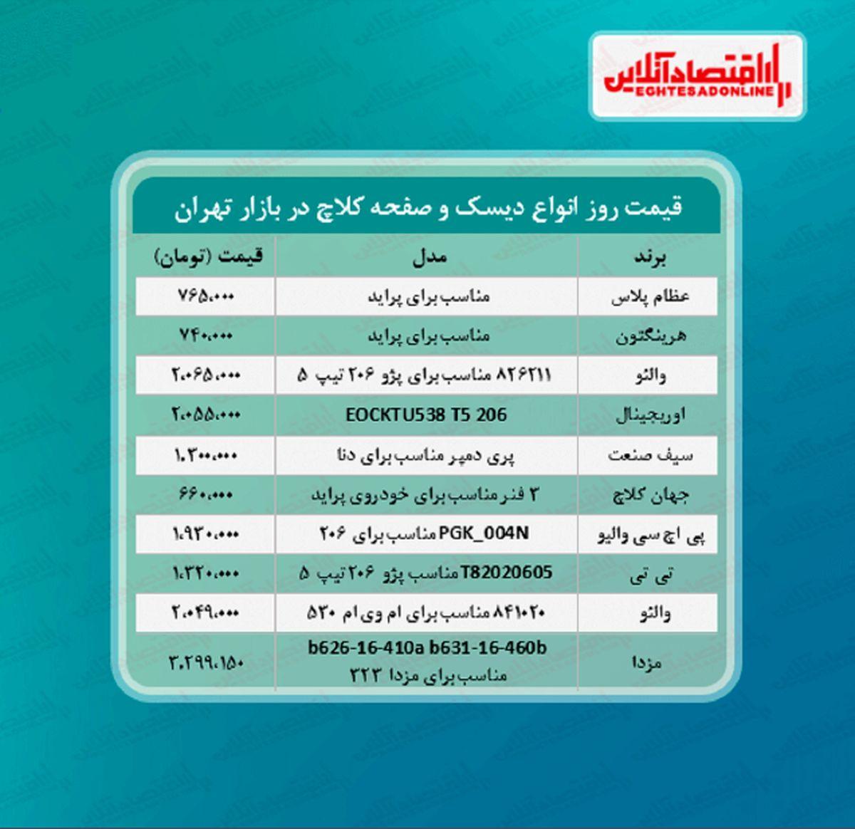 قیمت جدید دیسک و صفحه کلاج (خرداد ۱۴۰۰)