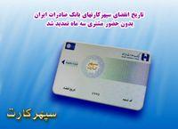 تاریخ انقضای سپهرکارتهای بانک صادرات ایران بدون حضور مشتری سه ماه تمدید شد