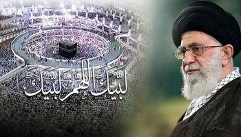 پیام رهبر انقلاب بهمناسبت کنگره عظیم حج