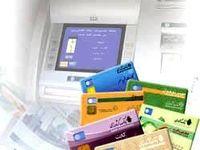 کاهش ۴۰درصدی کلاهبرداری کارت به کارت