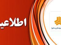 تعلیق مجوز یکی از نمایندگیهای سایپا در کرمان