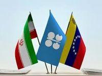 از دست دادن دو بازوی اوپک منجر به افزایش نگرانی در بازار نفت خواهد شد/ هشدار شرکتهای نفتی به ترامپ، نسبت به تحریم ونزوئلا