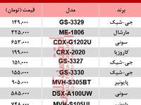 نرخ سیستم صوتی و تصویری خودرو در بازار؟ +جدول