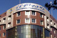 اموال مازاد دولت از طریق بورس کالا واگذار میشود