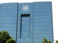 برنامه جدید برای حفظ ارزش پول ملی/ افزایش نرخ سود سپردهگذاری بانکها نزد بانک مرکزی