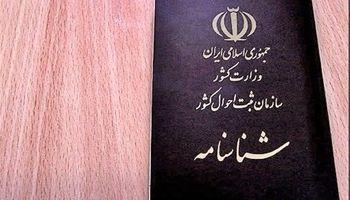 نام چند میلیون ایرانی حسین و زینب است؟