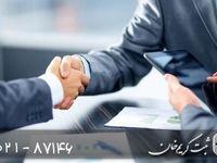 شرایط ثبت شرکتهای تعاونی