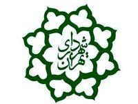 اعلام تغییر ساعت کاری شهرداری تهران از ۲۳فروردین