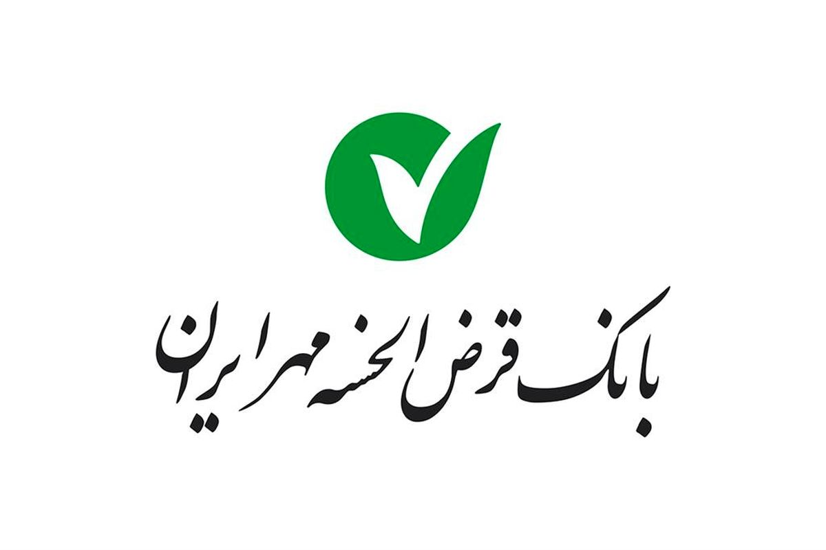 ۱۱ طرح تسهیلاتی بانک قرضالحسنه مهر ایران