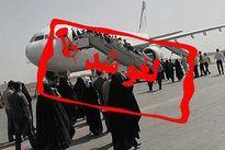 پروازهای فرودگاه شهدای ایلام لغو شد