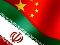 شرکتهای چینی به تحریمهای آمریکا علیه ایران پایبند نیستند
