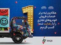 گروه بهمن در خدمات فروش خودروهای سنگین برتر شد