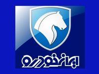 سهامداران ایران خودرو بخوانند (۲۸ مهر ماه)
