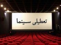 سینماها تعطیل شدند