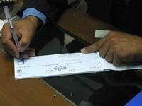 آذرماه؛ موعد اجرای کامل تمام بندهای اجرایی قانون چک